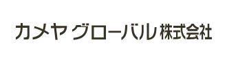 【カメヤグローバル】口コミ評判・特徴・坪単価格|2021年
