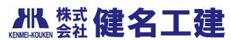 【健名工建】口コミ評判・特徴・坪単価格|2020年