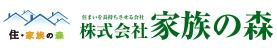 【家族の森】口コミ評判・特徴・坪単価格|2021年