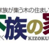【木族の家】評判・口コミ・価格・坪単価・特徴