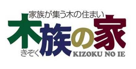 【木族の家】口コミ評判・特徴・坪単価格|2020年
