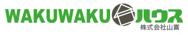 【WAKUWAKUハウス-株式会社山喜】口コミ評判・特徴・坪単価格|2021年