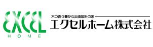 【エクセルホーム】口コミ評判・特徴・坪単価格|2021年