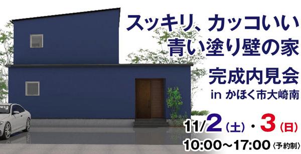 ホーム・ホームのモデルハウス・完成見学会・イベント