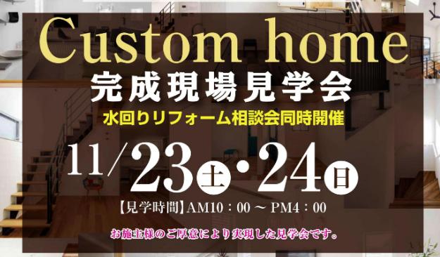 岡村工務店の展示場・モデルハウス・キャンペーン