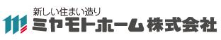 【ミヤモトホーム】口コミ評判・特徴・坪単価格|2021年