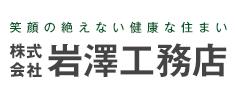 【岩澤工務店】口コミ評判・特徴・坪単価格|2020年