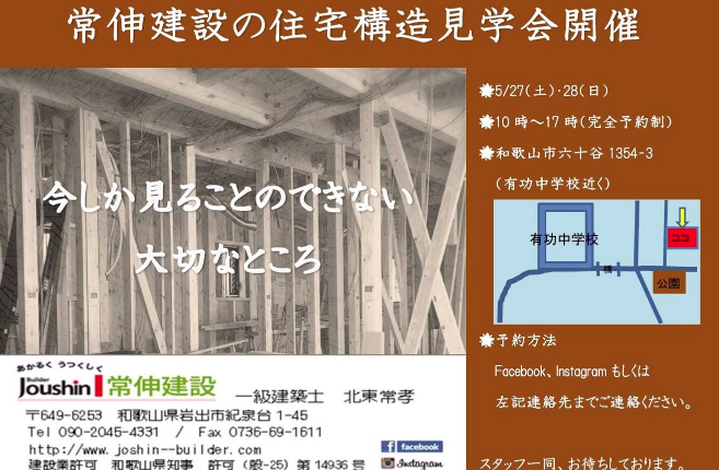常伸建設のモデルハウス・完成見学会・イベント
