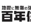 【百年住宅】口コミ評判・特徴・坪単価格|2020年