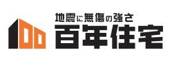 【百年住宅】口コミ評判・特徴・坪単価格|2021年