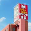 【ミヤウチ建設】評判・口コミ・価格・坪単価・特徴