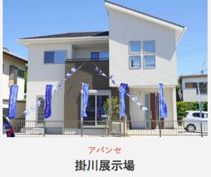 第一伊藤建設の展示場・モデルハウス・キャンペーン