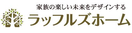 【ラッフルズホーム】口コミ評判・特徴・坪単価格|2021年