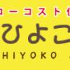 【ひよこ住宅】評判・口コミ・価格・坪単価・特徴
