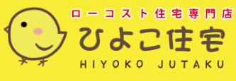 【ひよこ住宅】口コミ評判・特徴・坪単価格|2020年