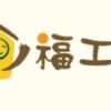 【福工房】評判・口コミ・価格・坪単価・特徴