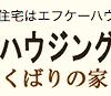 【エフケーハウジング】評判・口コミ・価格・坪単価・特徴