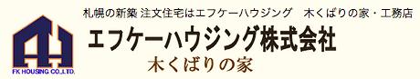 【エフケーハウジング】口コミ評判・特徴・坪単価格|2020年