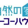 【トーコーハウス】評判・口コミ・価格・坪単価・特徴