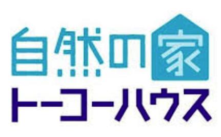 【トーコーハウス】口コミ評判・特徴・坪単価格|2021年