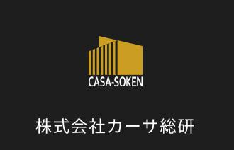 【カーサ総研】口コミ評判・特徴・坪単価格|2021年