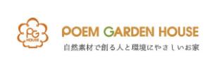 【ポエムガーデンハウス】口コミ評判・特徴・坪単価格|2021年