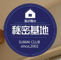 【すまい倶楽部】口コミ評判・特徴・坪単価格|2021年