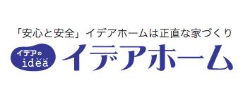【イデアホーム】口コミ評判・特徴・坪単価格|2020年
