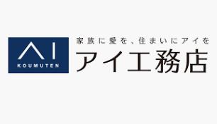 【アイ工務店】口コミ評判・特徴・坪単価格|2020年