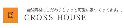 【クロスハウス|CROSS HOUSE】口コミ評判・特徴・坪単価格|2021年