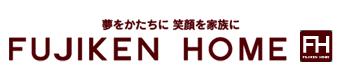 【フジケンホーム】口コミ評判・特徴・坪単価格|2020年