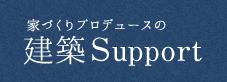【建築サポート|佐賀】口コミ評判・特徴・坪単価格|2020年