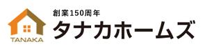 【タナカホームズ】口コミ評判・特徴・坪単価格|2020年