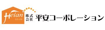 【平安コーポレーション】口コミ評判・特徴・坪単価格|2020年