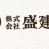 【盛建築】口コミ評判・特徴・坪単価格|2020年