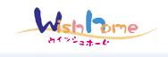 【ウィッシュホーム】口コミ評判・特徴・坪単価格|2020年