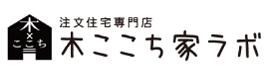 【オカムラホームの注文住宅】口コミ評判・特徴・坪単価格|2021年