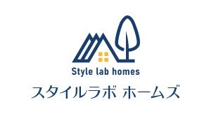 【スタイルラボホームズ】口コミ評判・特徴・坪単価格|2020年