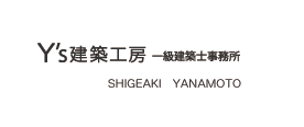 【Y's建築工房】口コミ評判・特徴・坪単価格|2021年