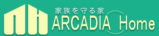 【アルカディアホーム】口コミ評判・特徴・坪単価格|2021年