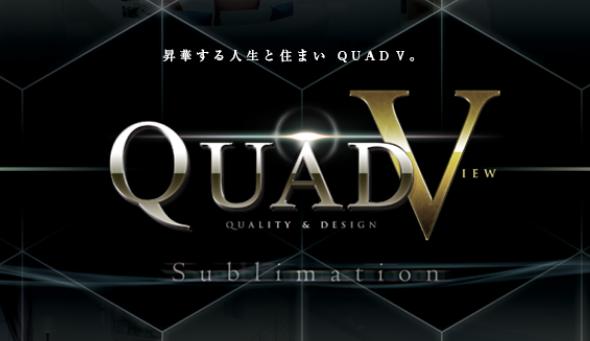 なぜ住宅情報館QUAD Vにしたのか?