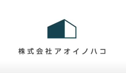 【アオイノハコ】口コミ評判・特徴・坪単価格|2021年