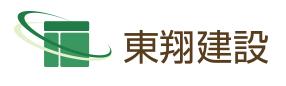 【東翔建設】口コミ評判・特徴・坪単価格|2021年