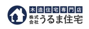 【うるま住宅】口コミ評判・特徴・坪単価格|2021年