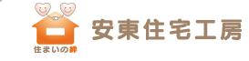 【安東住宅工房】口コミ評判・特徴・坪単価格|2021年