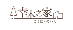 【幸木之家|前川建設】口コミ評判・特徴・坪単価格|2021年