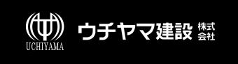 【ウチヤマ建設株式会社】口コミ評判・特徴・坪単価格|2021年