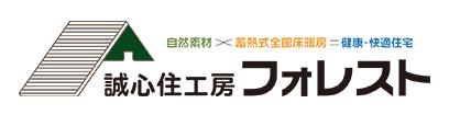 【誠心住工房フォレスト】口コミ評判・特徴・坪単価格|2021年