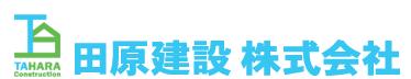 【田原建設】口コミ評判・特徴・坪単価格|2021年