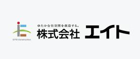 【株式会社エイト】口コミ評判・特徴・坪単価格 2021年